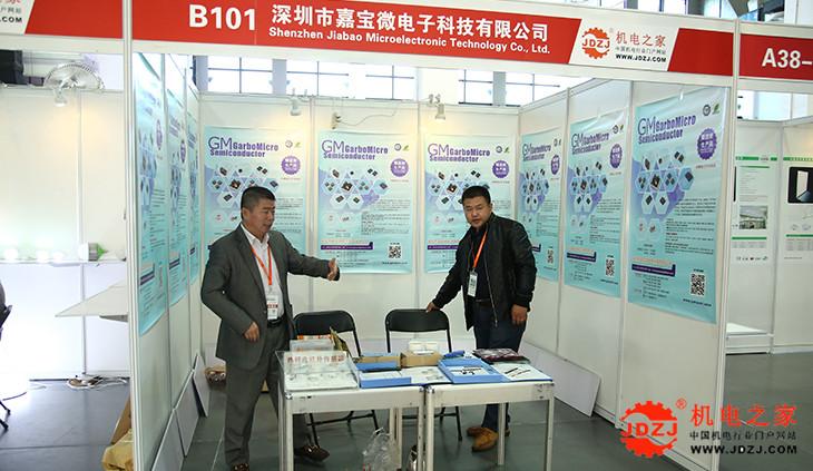 深圳市嘉寶微電子科技有限公司