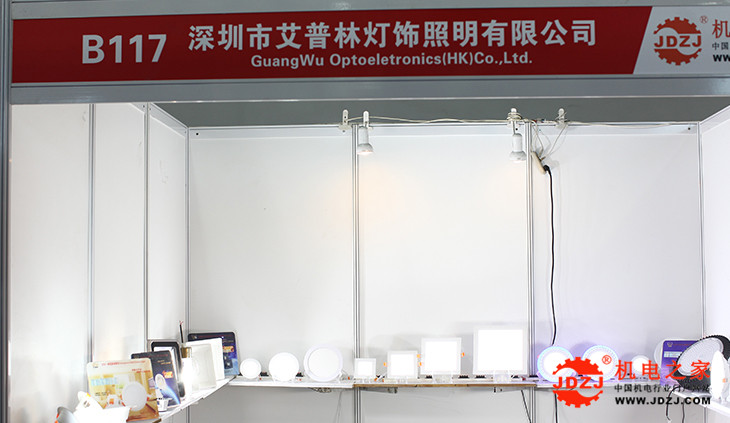 深圳市艾普林燈飾照明有限公司