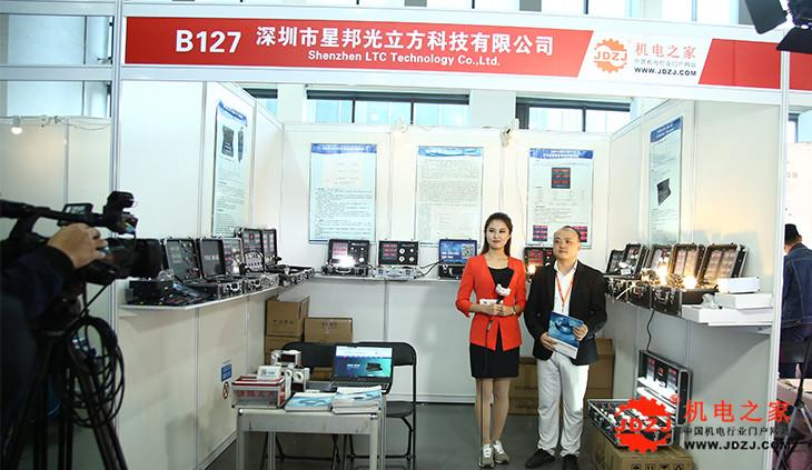 深圳星邦光立方科技有限公司