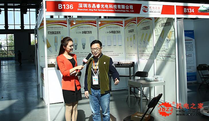 深圳市晶睿光电科技万博manbetx客户端地址