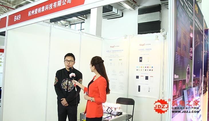 杭州愛相集科技有限公司
