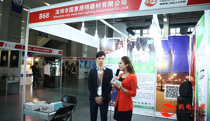 深圳市國惠照明器材有限公司