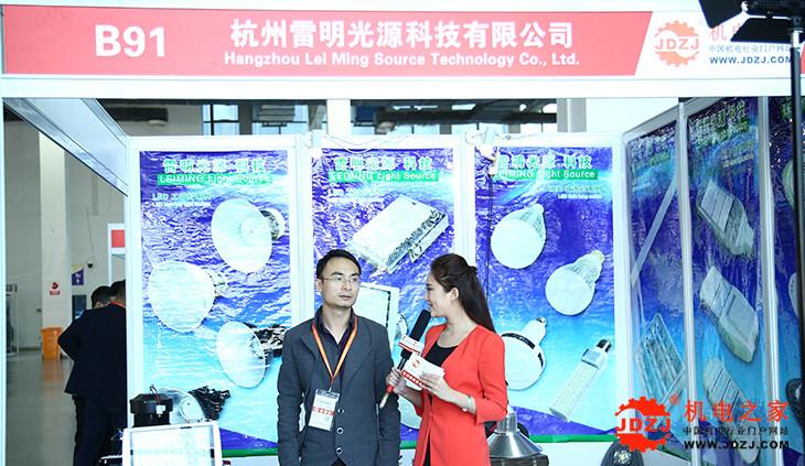 杭州雷明光源科技有限公司