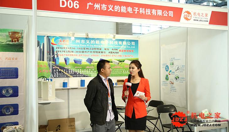 廣州市義的能電子科技有限公司