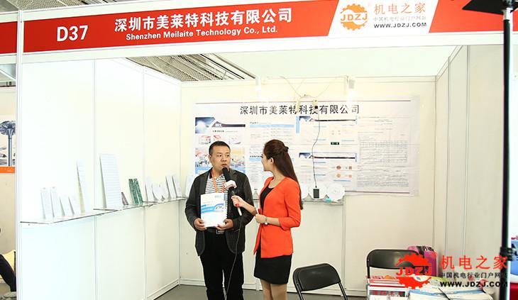 深圳市美萊特科技有限公司