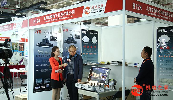 上海言恒电子科技有限企业